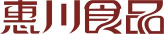 惠川食品有限公司